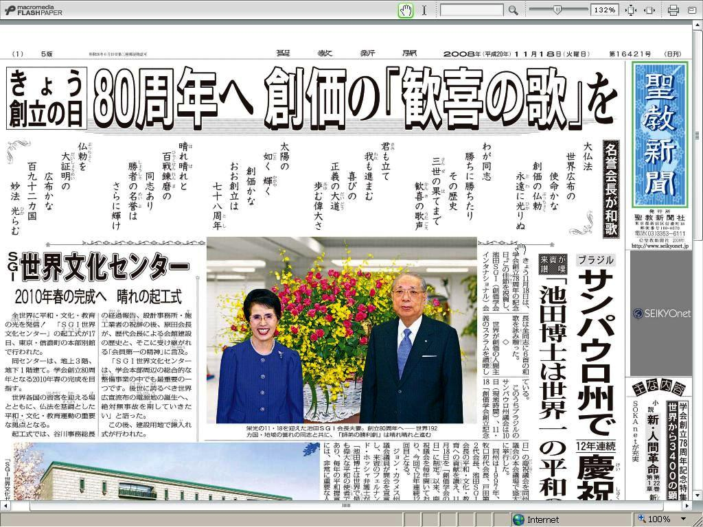 Seikyo Shimbun Front Page 20081118